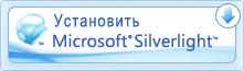 Скачать Silverlight 3